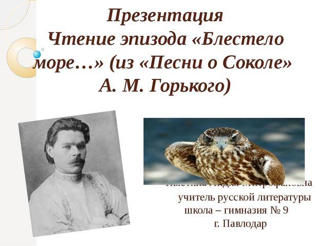 Презентация Чтение эпизода «Блестело море…» (из «Песни о Соколе» А. М. Горько...