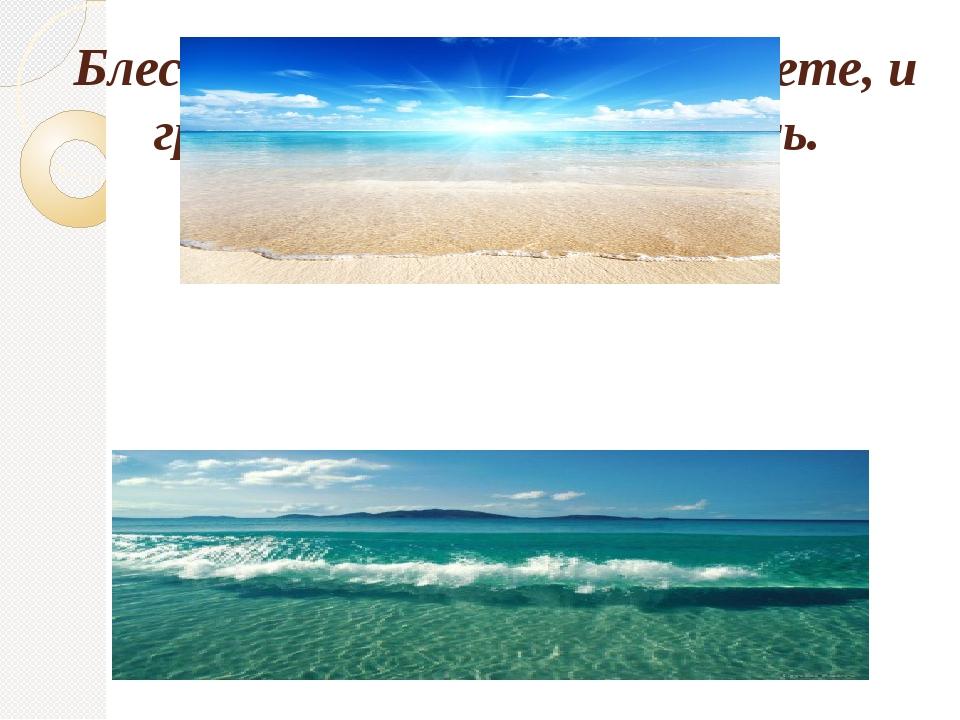 Блестело море, всё в ярком свете, и грозно волны о берег бились.