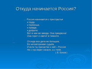 Откуда начинается Россия? … … Россия начинается с пристрастья к труду, к терп
