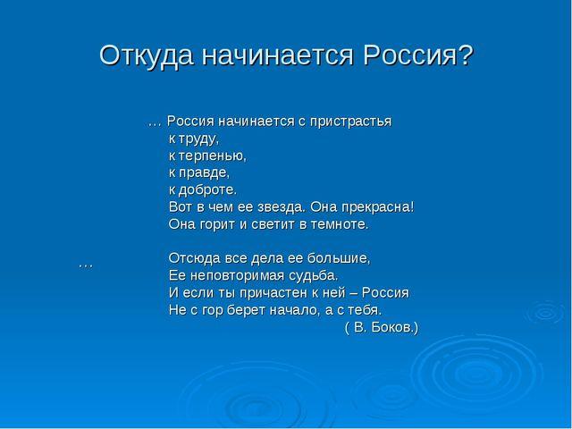 Откуда начинается Россия? … … Россия начинается с пристрастья к труду, к терп...