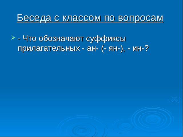Беседа с классом по вопросам - Что обозначают суффиксы прилагательных - ан- (...