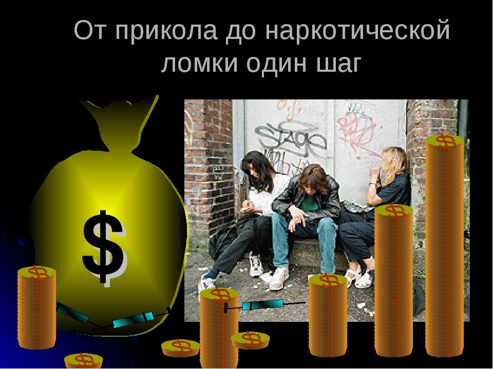 От прикола до наркотической ломки один шаг $