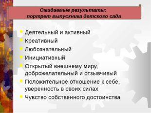 Ожидаемые результаты: портрет выпускника детского сада Деятельный и активный