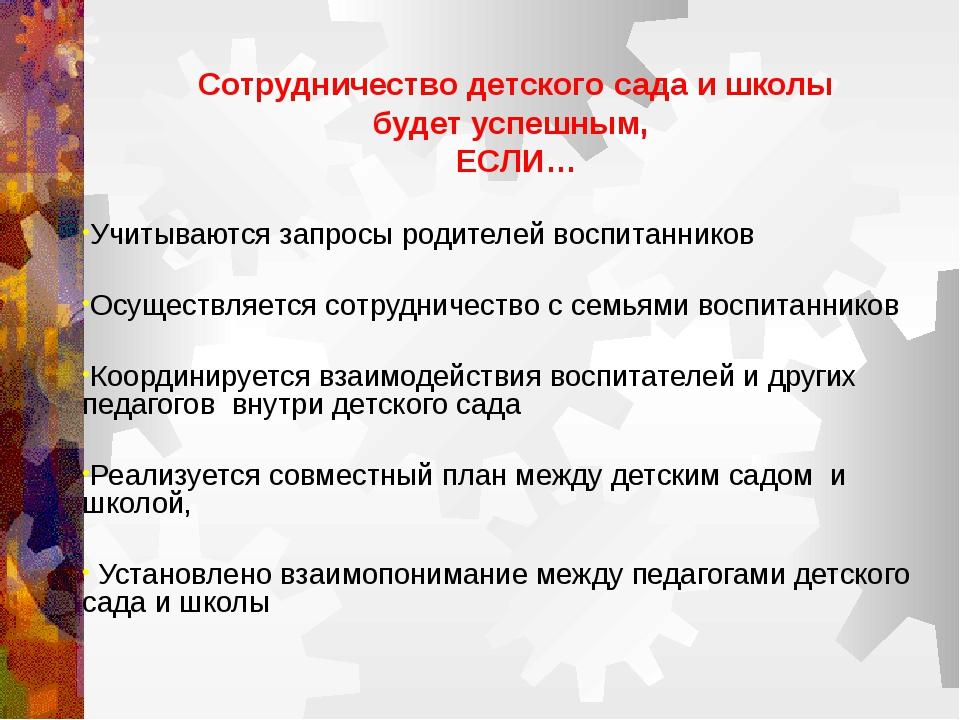 Сотрудничество детского сада и школы будет успешным, ЕСЛИ… Учитываются запро...
