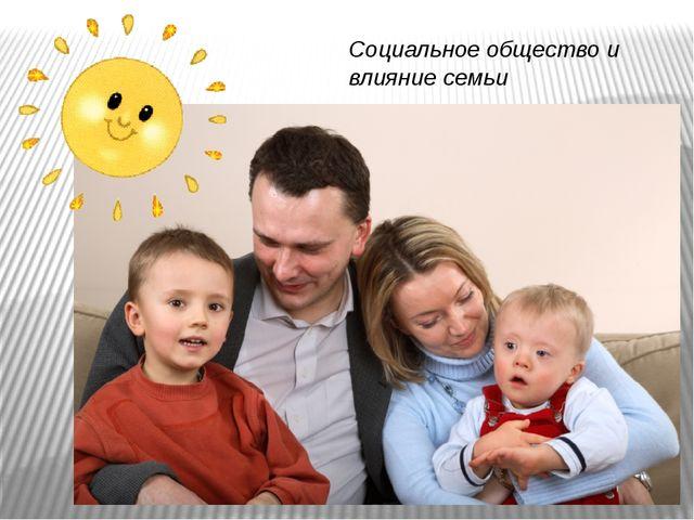 Социальное общество и влияние семьи