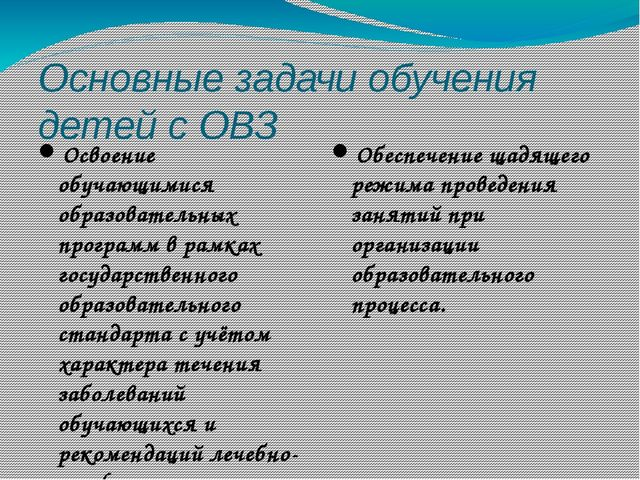 Основные задачи обучения детей с ОВЗ Освоение обучающимися образовательных пр...