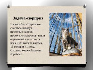 Задача-сюрприз На корабле «Пиратское счастье» плывут несколько кошек, нескол