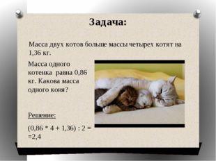 Задача: Масса одного котенка равна 0,86 кг. Какова масса одного коня? Решение