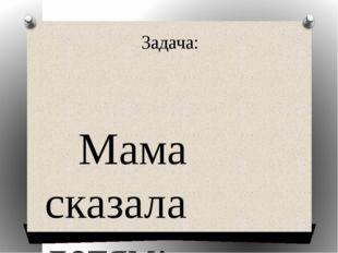 Задача:  Мама сказала детям: «В одном блюдце 4 порции молока по 28,7 мл.
