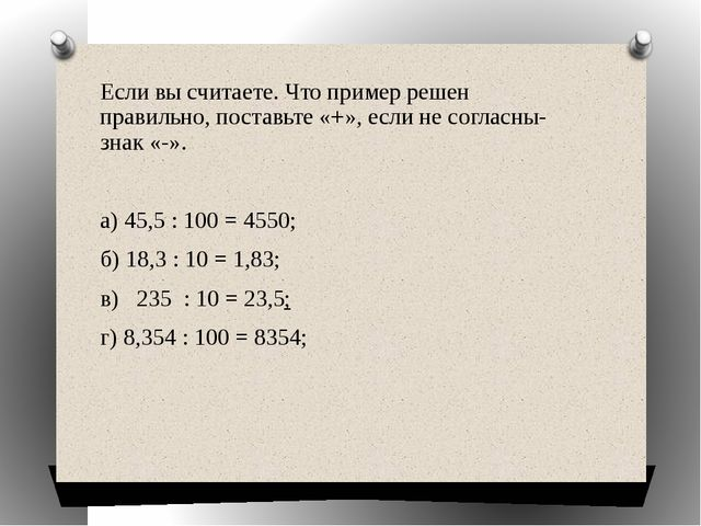 Если вы считаете. Что пример решен правильно, поставьте «+», если не согласны...