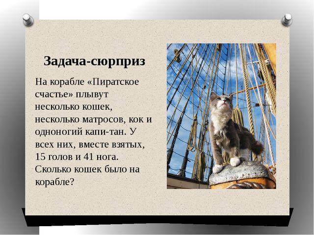 Задача-сюрприз На корабле «Пиратское счастье» плывут несколько кошек, нескол...