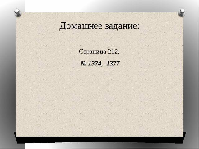 Домашнее задание: Страница 212, № 1374, 1377