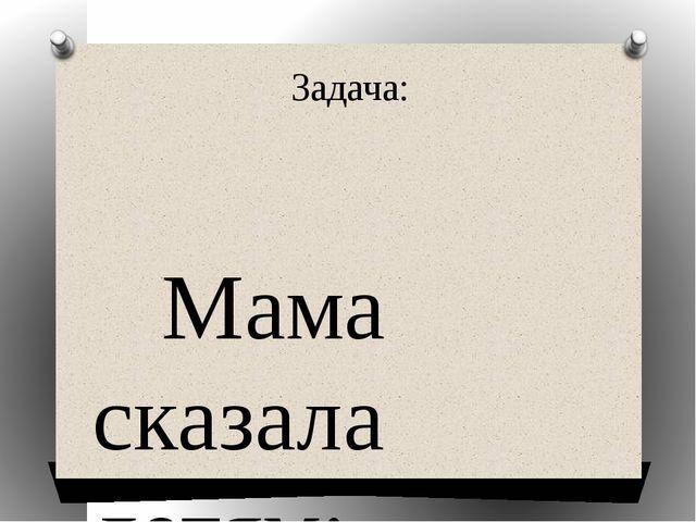 Задача:  Мама сказала детям: «В одном блюдце 4 порции молока по 28,7 мл....