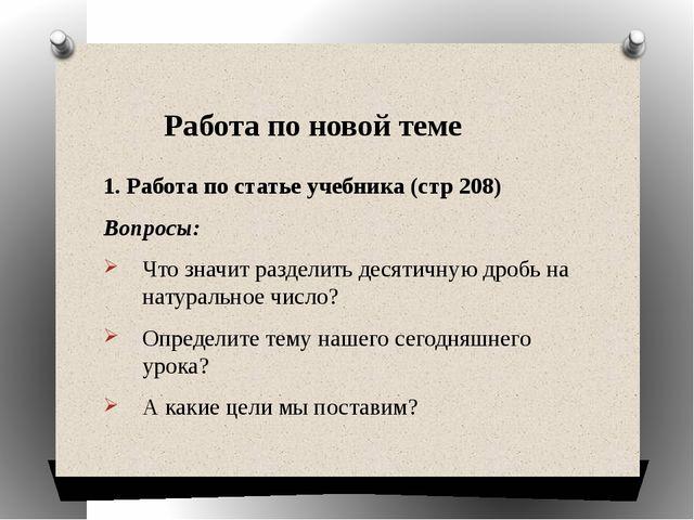Работа по новой теме 1. Работа по статье учебника (стр 208) Вопросы: Что знач...