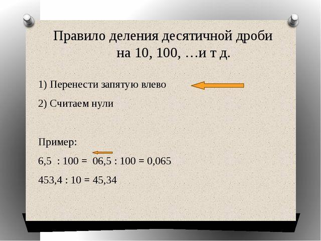 Правило деления десятичной дроби на 10, 100, …и т д. 1) Перенести запятую вле...