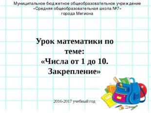 Муниципальное бюджетное общеобразовательное учреждение «Средняя общеобразова