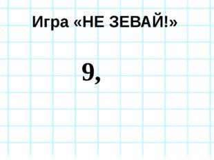 Игра «НЕ ЗЕВАЙ!» 9,