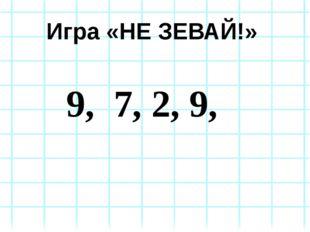 Игра «НЕ ЗЕВАЙ!» 9, 7, 2, 9,
