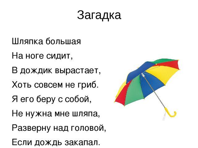 Загадка Шляпка большая На ноге сидит, В дождик вырастает, Хоть совсем не гриб...