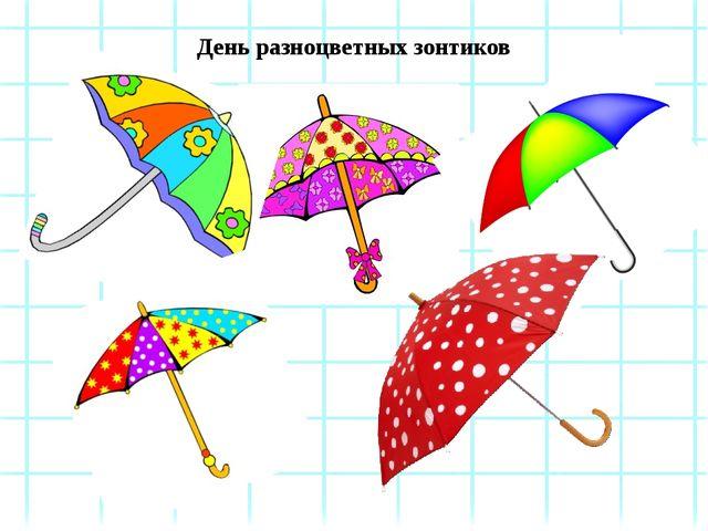 День разноцветных зонтиков