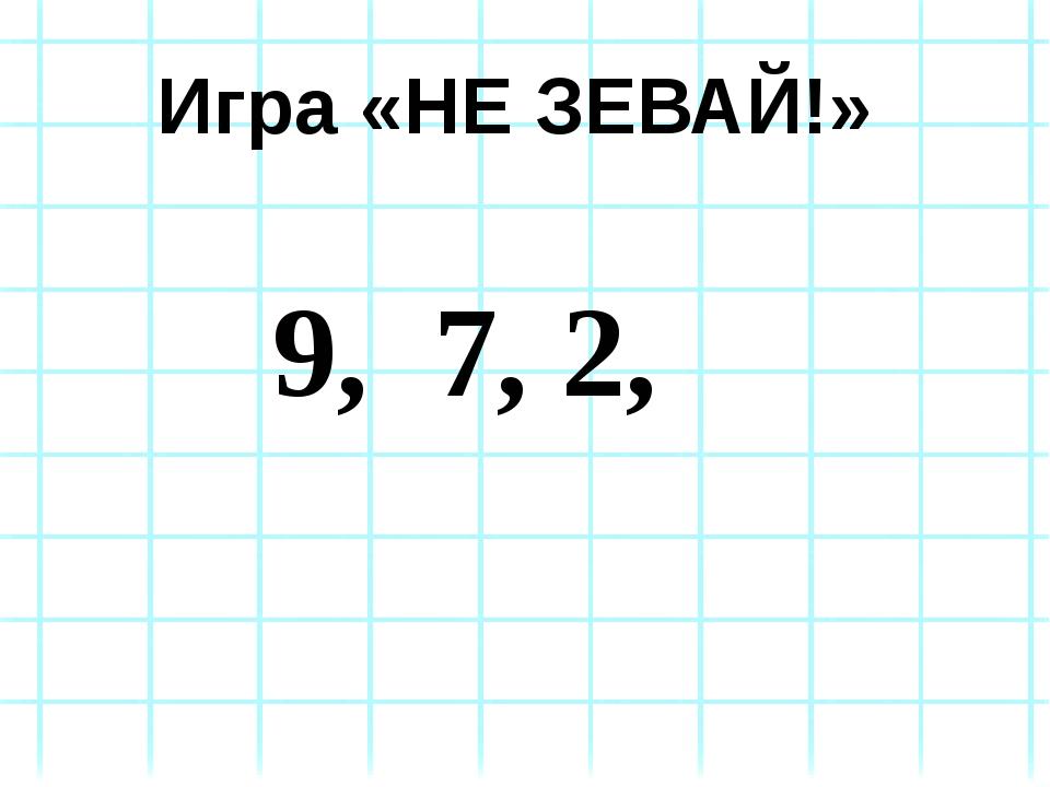 Игра «НЕ ЗЕВАЙ!» 9, 7, 2,