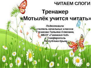 Тренажер «Мотылёк учится читать» ЧИТАЕМ СЛОГИ Подготовила учитель начальных к