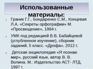 Использованные материалы: Граник Г.Г., Бондаренко С.М., Концевая Л.А. «Секрет