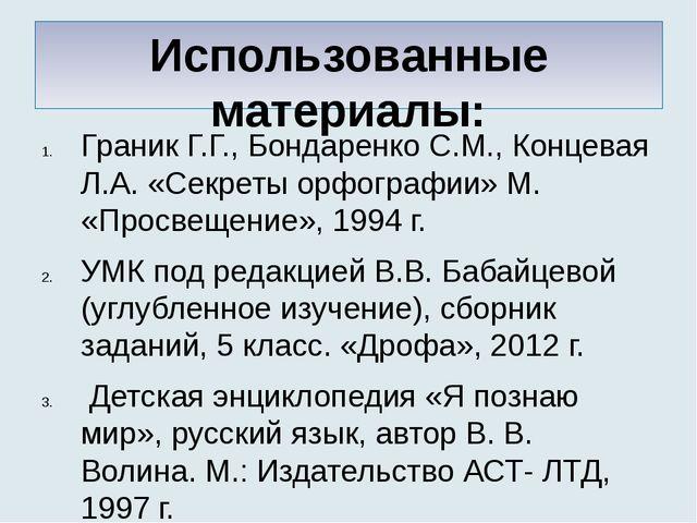 Использованные материалы: Граник Г.Г., Бондаренко С.М., Концевая Л.А. «Секрет...