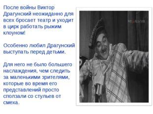 После войны Виктор Драгунский неожиданно для всех бросает театр и уходит в ци