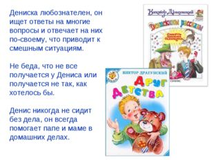 Дениска любознателен, он ищет ответы на многие вопросы и отвечает на них по-с