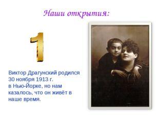Наши открытия: Виктор Драгунский родился 30 ноября 1913 г. в Нью-Йорке, но на