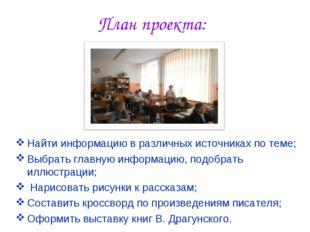 План проекта: Найти информацию в различных источниках по теме; Выбрать главну