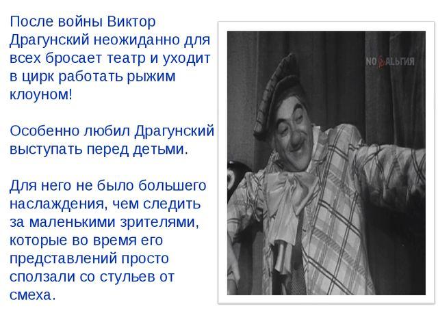 После войны Виктор Драгунский неожиданно для всех бросает театр и уходит в ци...
