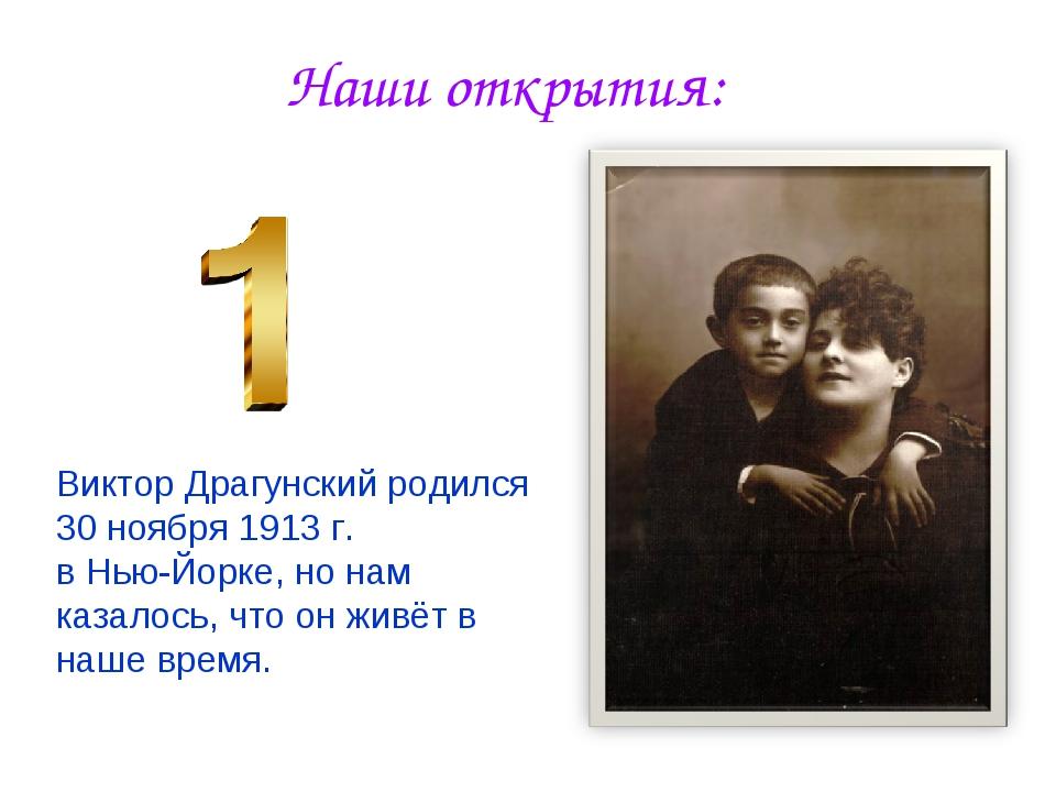 Наши открытия: Виктор Драгунский родился 30 ноября 1913 г. в Нью-Йорке, но на...