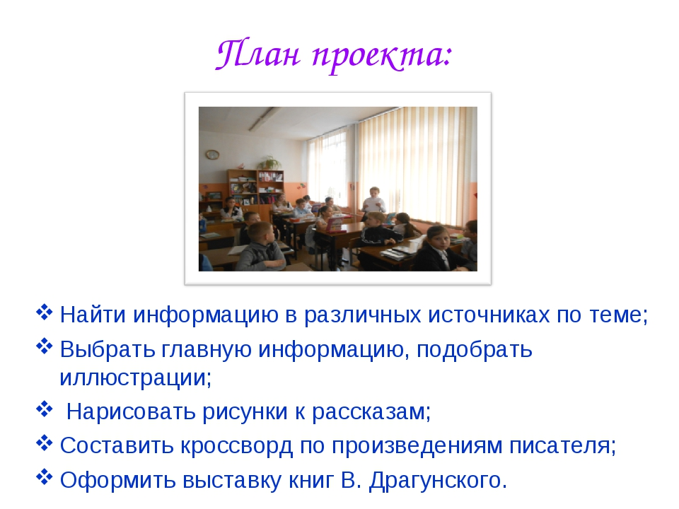 План проекта: Найти информацию в различных источниках по теме; Выбрать главну...