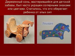 Деревянный конь, мастерившийся для детской забавы, был часто украшен солярным