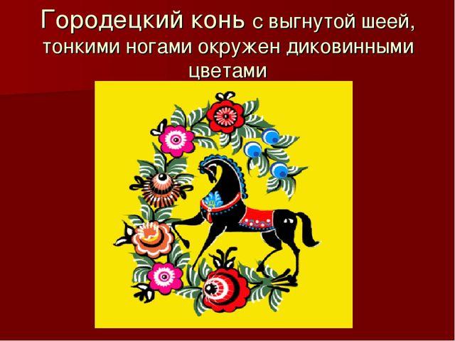 Городецкий конь с выгнутой шеей, тонкими ногами окружен диковинными цветами