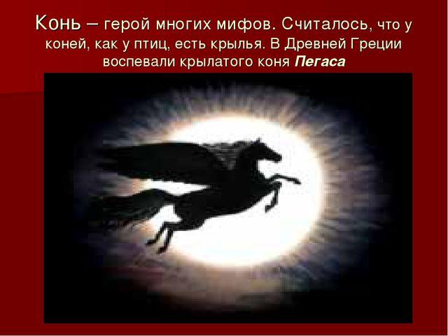 Конь – герой многих мифов. Считалось, что у коней, как у птиц, есть крылья. В...