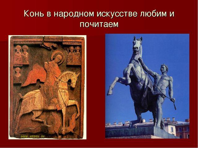 Конь в народном искусстве любим и почитаем