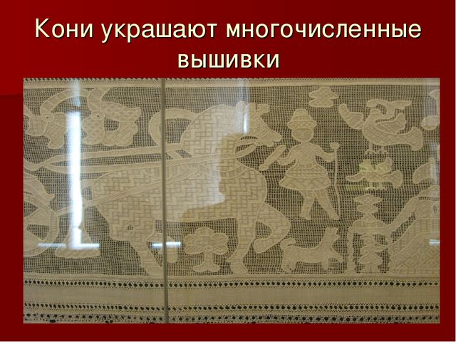 Кони украшают многочисленные вышивки