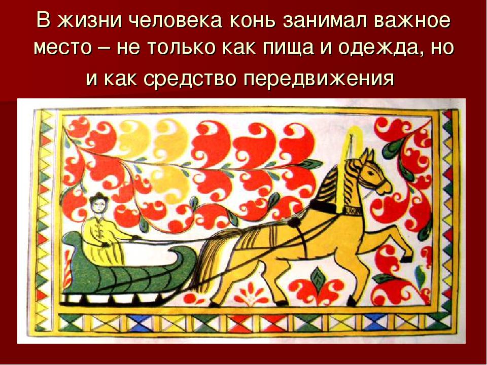 В жизни человека конь занимал важное место – не только как пища и одежда, но...