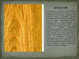Дуб (русский) Популярный тип материала. Происхождение - Россия, Краснодарский