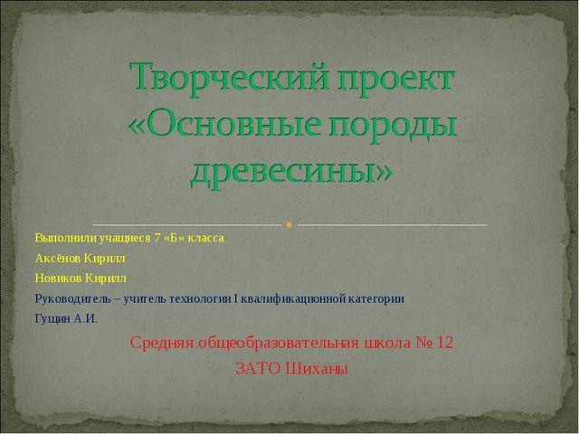 Выполнили учащиеся 7 «Б» класса Аксёнов Кирилл Новиков Кирилл Руководитель –...