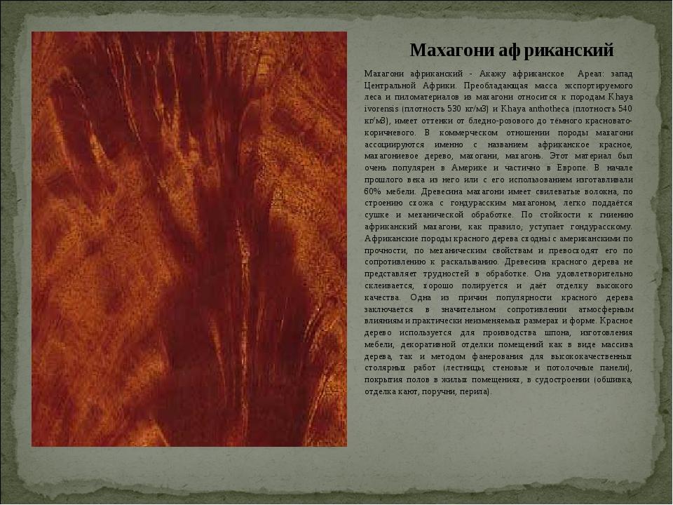 Махагони африканский Махагони африканский - Акажу африканское Ареал: запад Це...