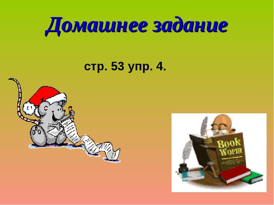 Домашнее задание стр. 53 упр. 4.