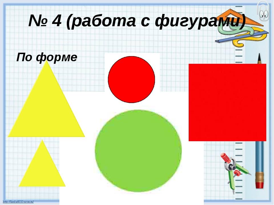 № 4 (работа с фигурами) По форме