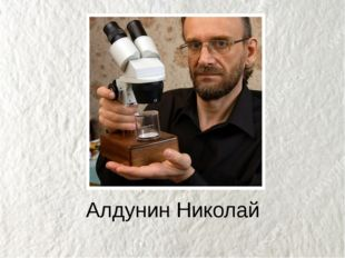 Алдунин Николай