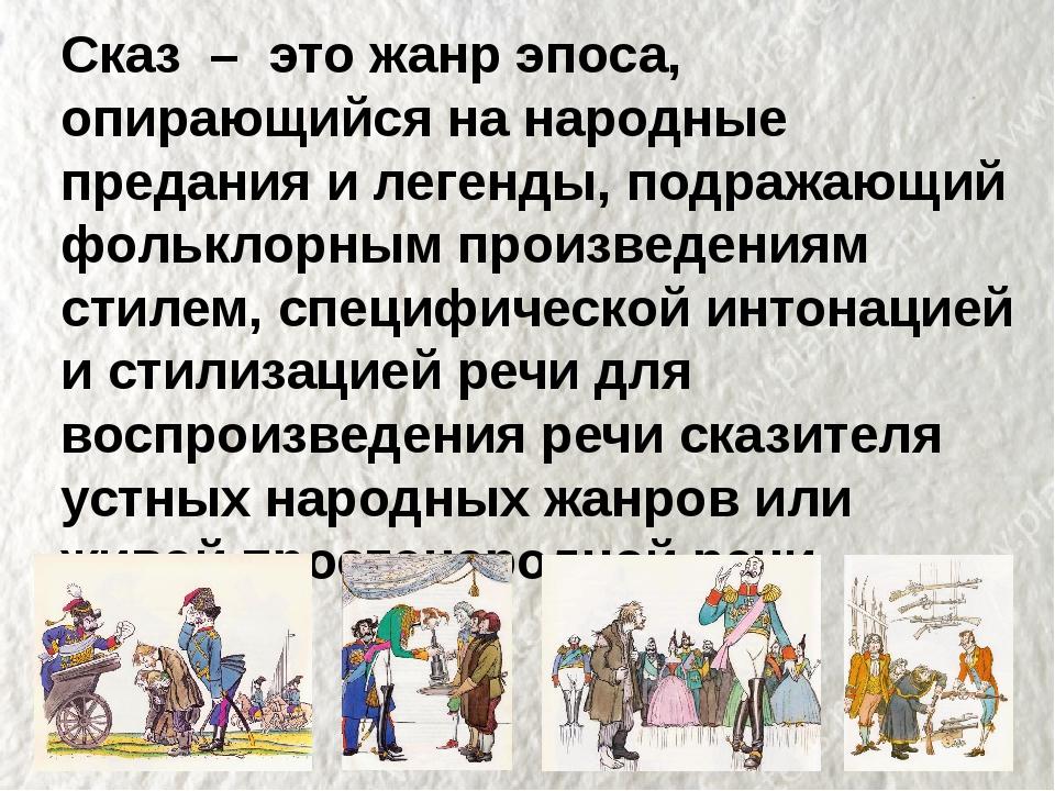 Сказ – это жанр эпоса, опирающийся на народные предания и легенды, подражающи...
