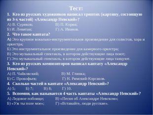 Тест: 1. Кто из русских художников написал триптих (картину, состоящую из 3-