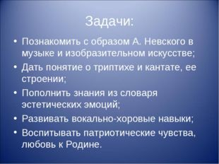 Задачи: Познакомить с образом А. Невского в музыке и изобразительном искусств